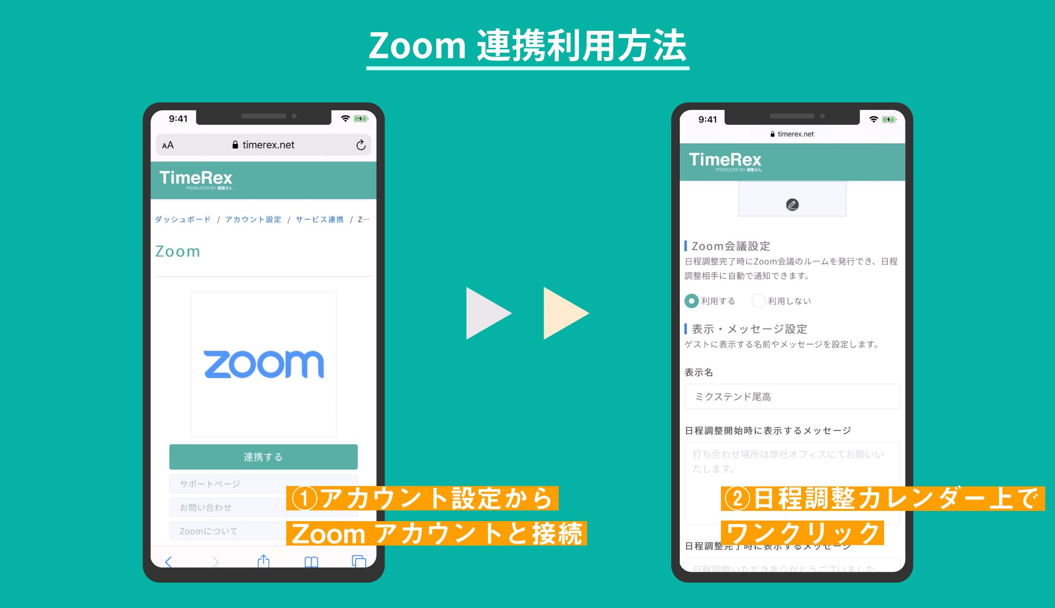 Zoom連携_手順