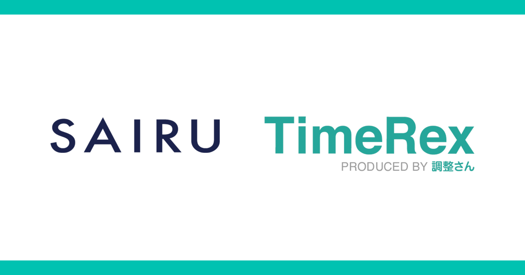 日程調整時間60%削減!BtoBコンサルティングの才流が『TimeRex』を導入し、業務の生産性を向上
