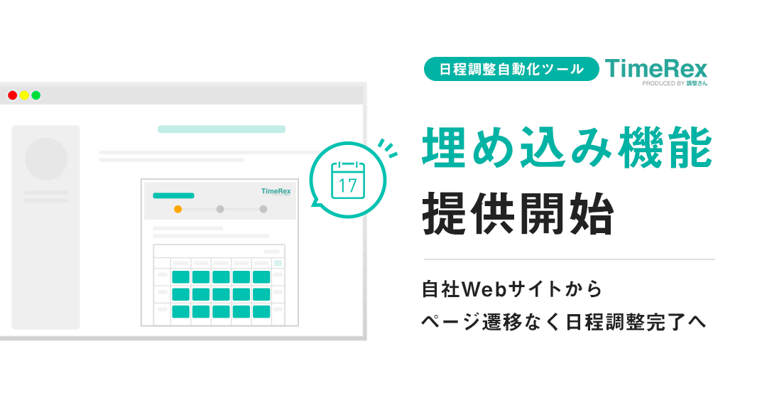 TimeRex埋め込み機能開始サムネイル