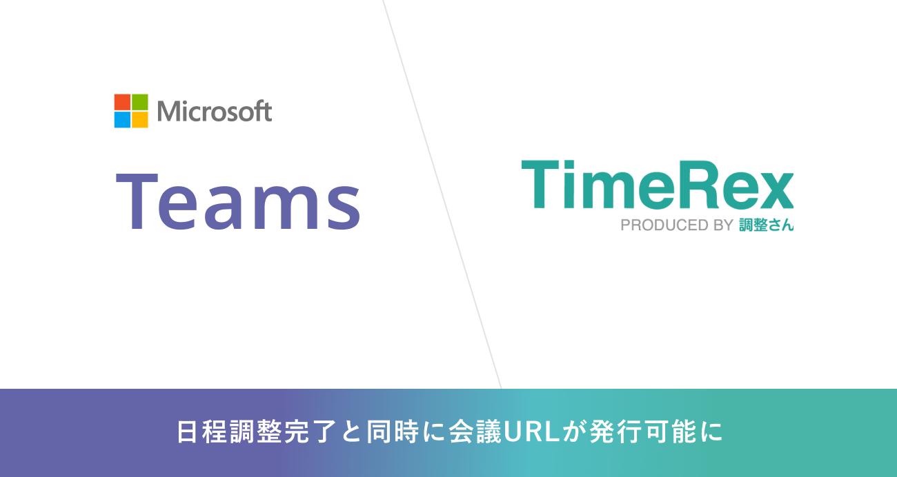 TimeRex・Microsoft Teams