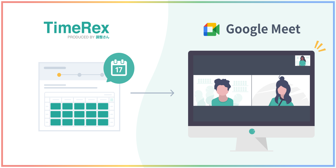 TimeRex Google Meet連携開始
